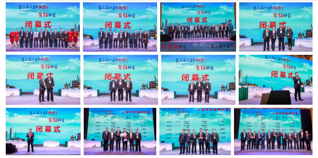 第二届十省市微创脊柱联会照片直播