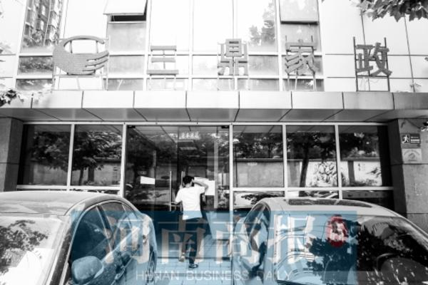 三鼎家政郑州多家分公司关门 客户无法预约服务