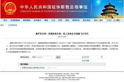 澳门赌城网址:美教练机坠湖两中国学员失踪_当地人称听到爆炸声