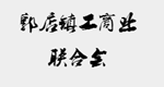 新郑市郭店镇工商业联合会