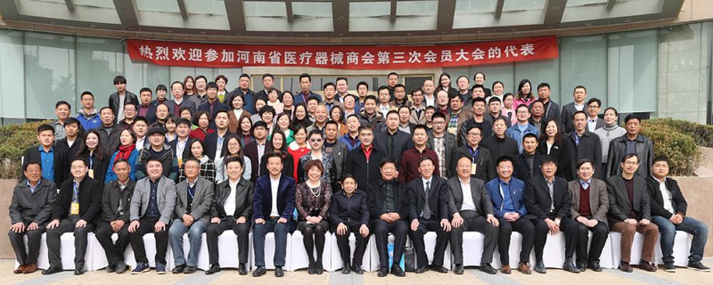 河南省医疗器械商会第一届第三次会员大会圆...