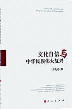 文化自信与中华民族伟大复兴