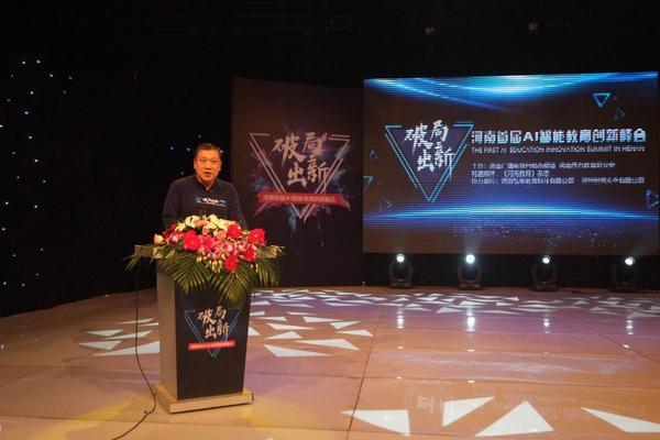 金沙娱乐开户送18元:2017年河南首届AI教育创新峰会完美落幕