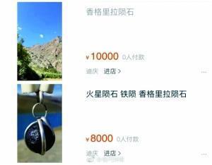 香格里拉火流星2万1克?科学家:网上叫卖的都是假的