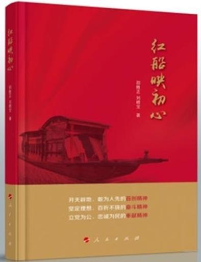 """弘扬""""红船精神"""" 追溯建党初心"""