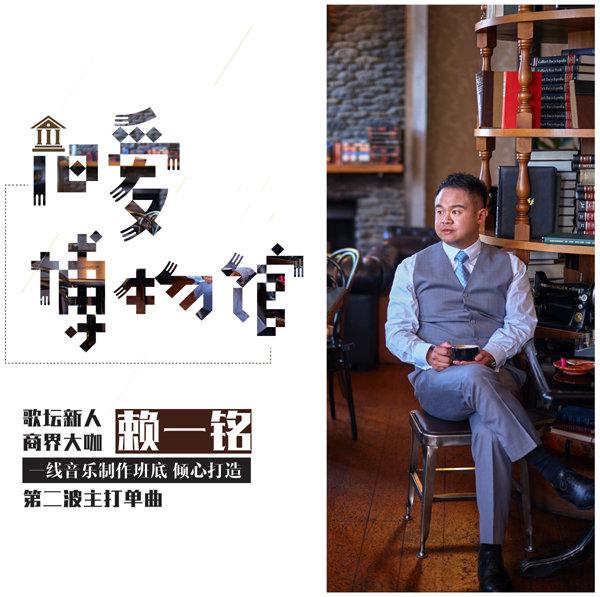 单曲封面:赖一铭-旧爱博物馆(正方形)
