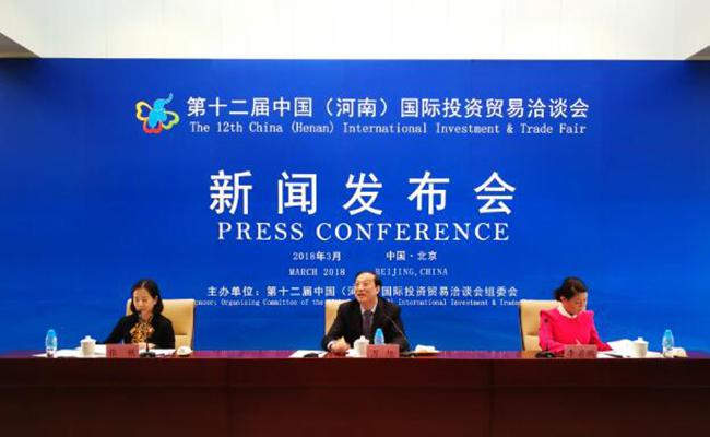 第十二届投洽会4月17日在郑举行 和往届比有哪些亮点?