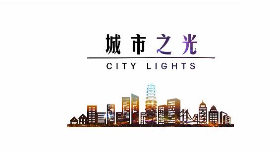 《城市之光》