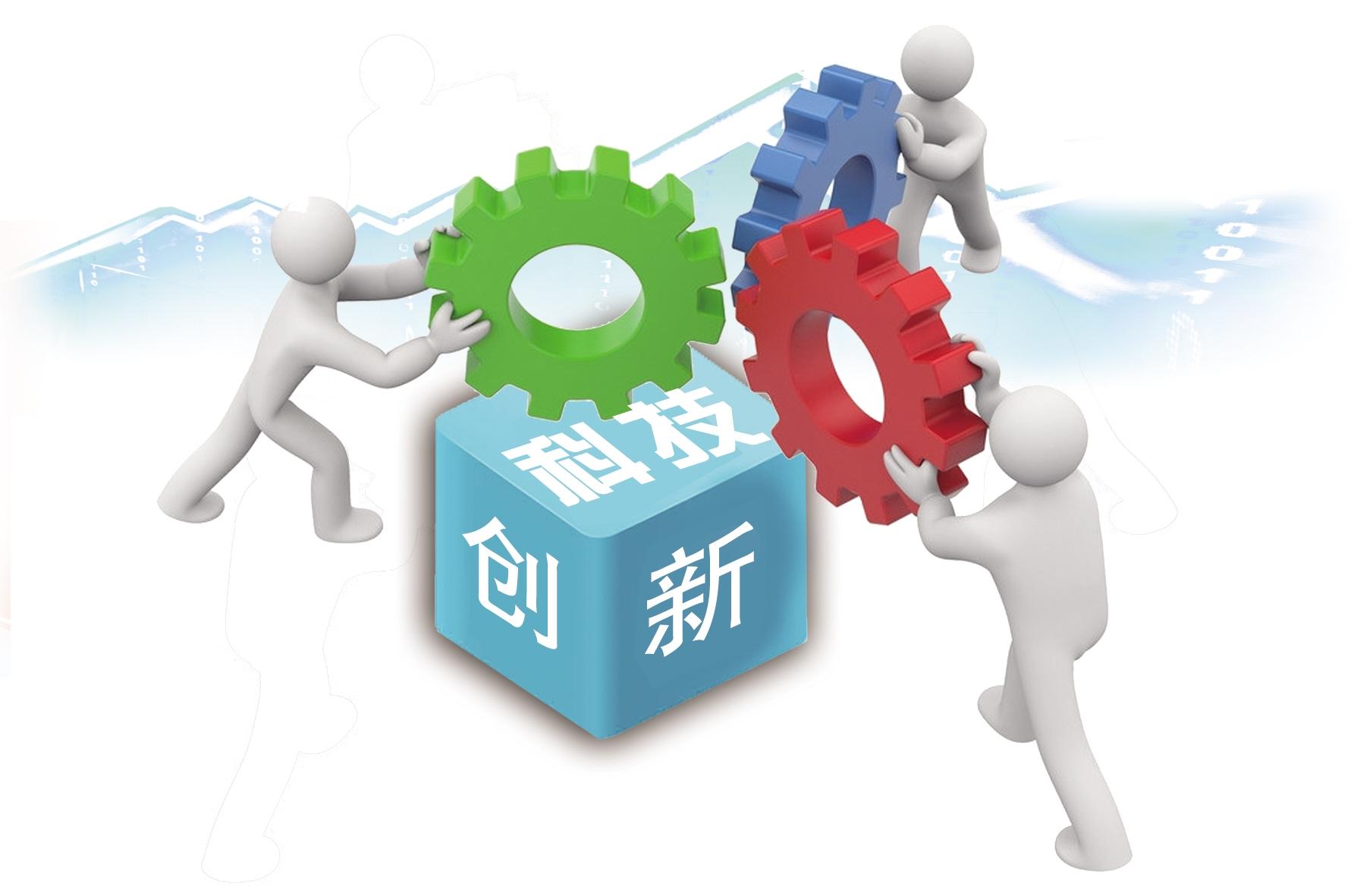 坚持创新驱动发展 增强科技创新能力