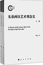 礼乐文明与中国艺术观念史的建构