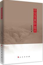 《中国改革新起点》出版