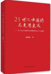 《21世纪中国的马克思主义》