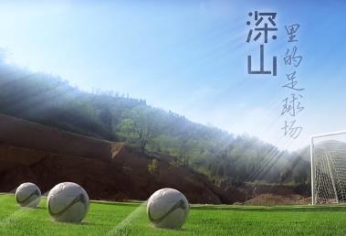 《深山里的足球场》