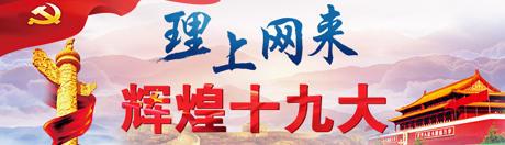 全天北京赛车PK10计划:【理上网来・辉煌十九大】以坚实行动践行人类命运共同体理念