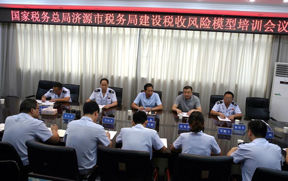 国家税务总局济源市税务局推进税收风险管理 (1)