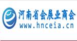 河南省会展业商会