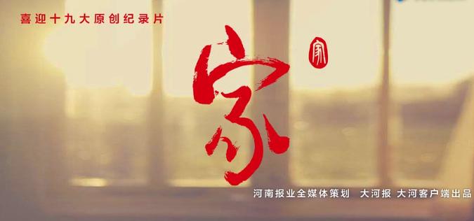 河南日报报业集团重磅推出喜迎十九大原创纪录片《家》