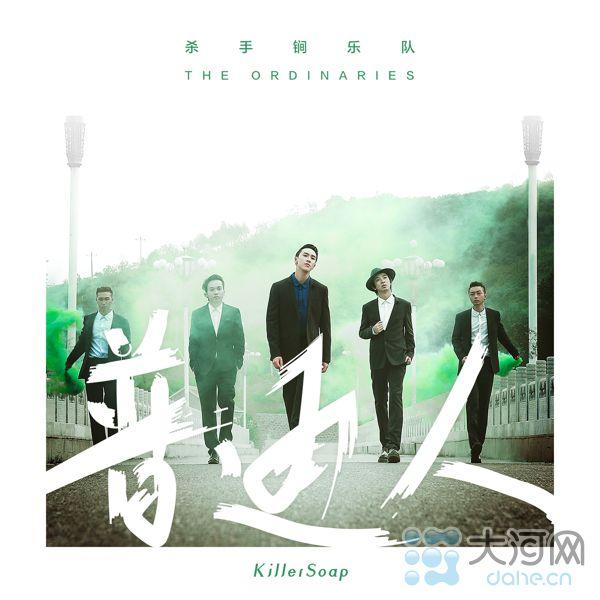 单曲封面:杀手锏-普通人(正方形)