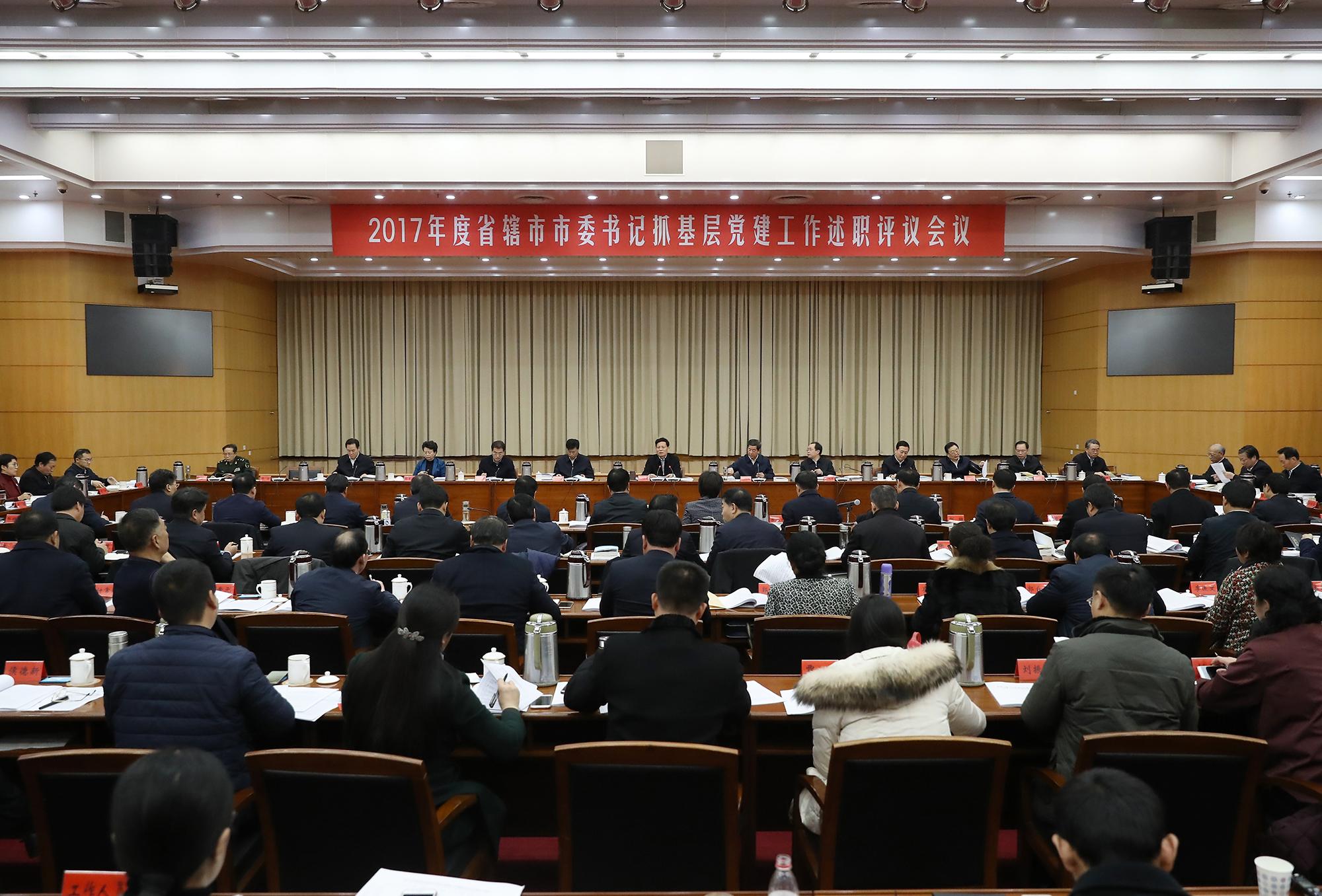 1月10日,2017年度省辖市市委书记抓基层党建工作述职评议会议在郑州召开。河南日报记者 董亮 图