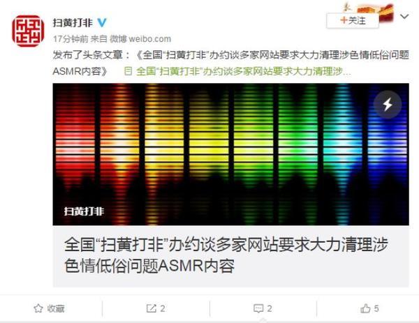 重庆时时彩官方网站:扫黄打非办约谈多家网站_要求清理涉色情低俗ASMR内容