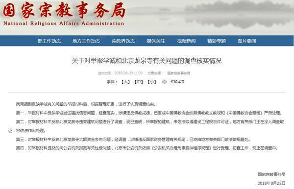 急速赛车彩票直播:关于对举报学诚和北京龙泉寺有关问题的调查核实情况