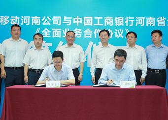 中国移动河南公司与工商银行河南省分行签署全面业务合作协议