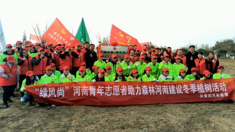 冬季植树、开绿色展博会 河南青年志愿者将环保进行到底