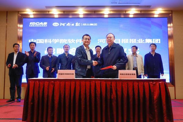 强强联合!河南日报报业集团签约中国科学院软件研究所