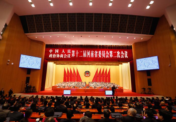 中国人民政治协商会议第十二届河南省委员会第二次会议闭幕