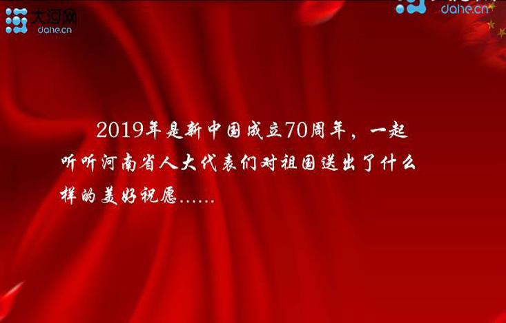 """我们都是追梦人!河南人大代表""""花式表白""""献礼新中国七十华诞"""