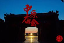 《中原庙会》