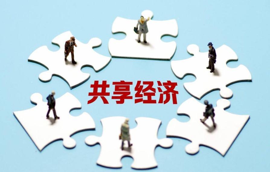 发展共享经济 促推乡村振兴
