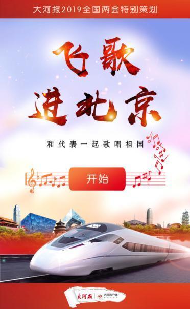 飞歌进北京,与代表合唱,为中国加油!