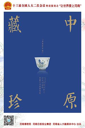 第二集-五彩十二月花卉杯 水仙花杯