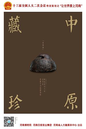 第五集-秦始皇廿六年诏书权