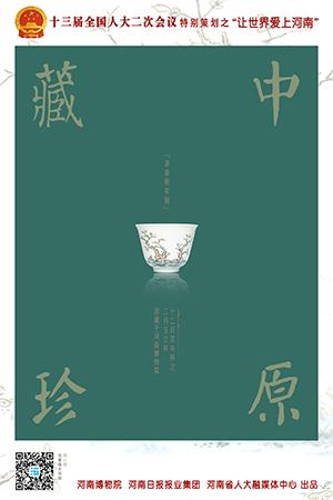 第七集-五彩十二月花卉杯 玉兰花杯