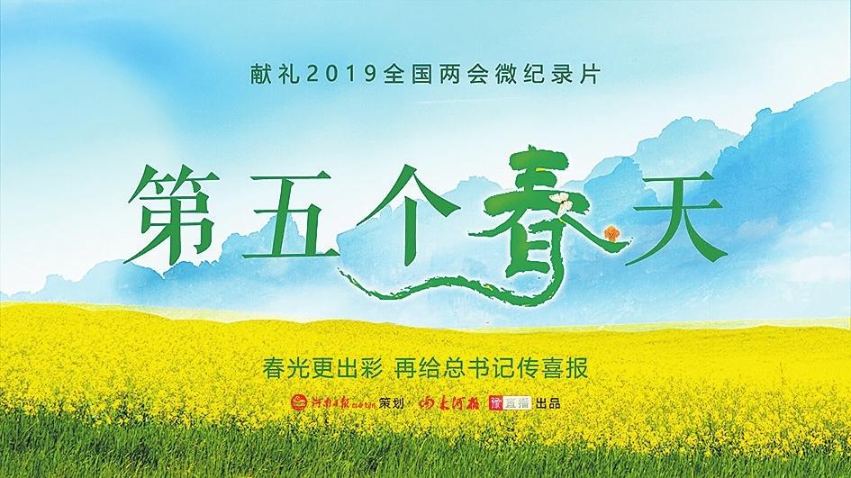 《第五个春天》献礼全国两会