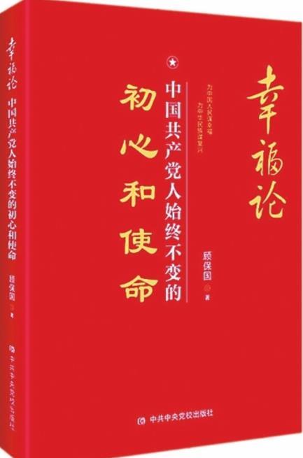 《幸福论:中国共产党人始终不变 的初心和使命》