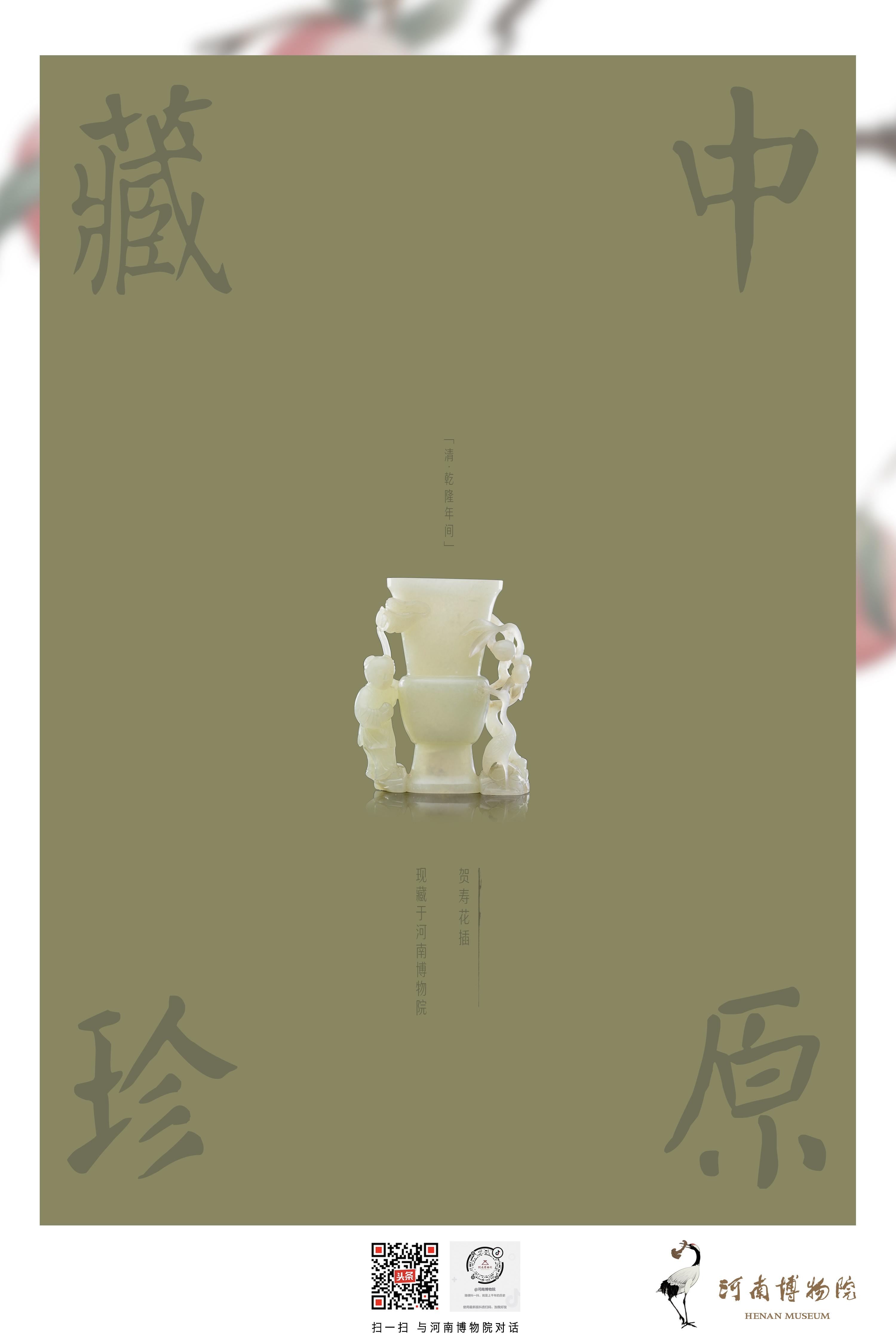 第十二集-和田玉贺寿花插