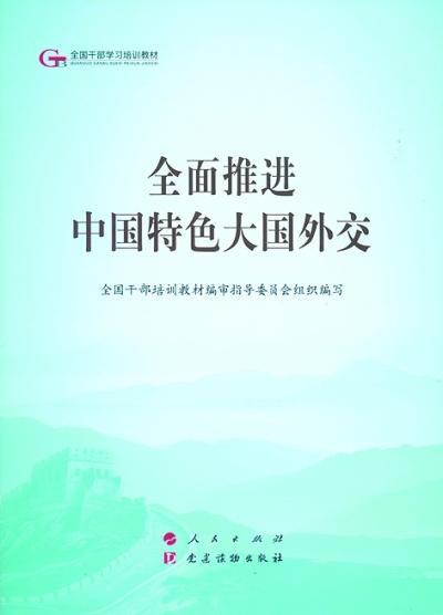 认清百年变局 理解中国外交