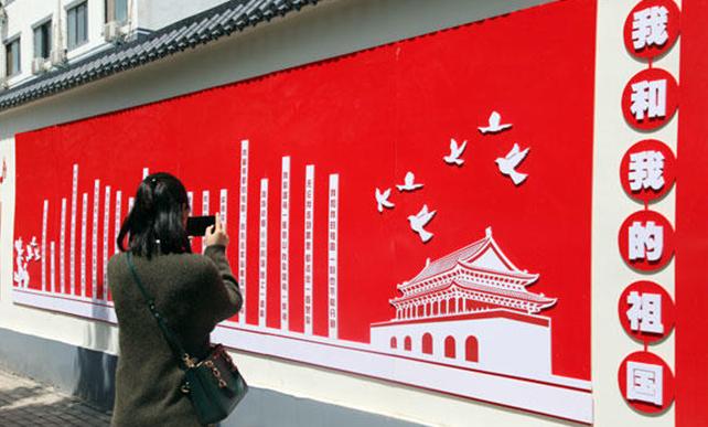 """郑州这里有面""""网红墙"""" 用歌曲宣扬爱国文..."""