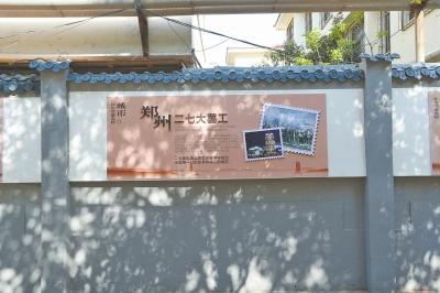 """郑州兴华南街约400米长的墙壁""""邮票""""上墙 打捞郑"""