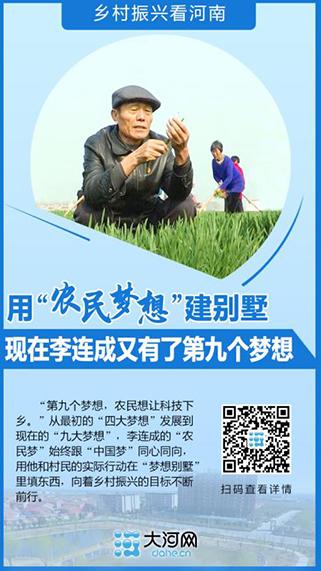 """用""""农民梦想""""建别墅"""