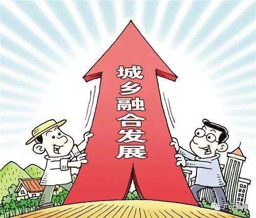 加快构建城乡融合发展体制机制