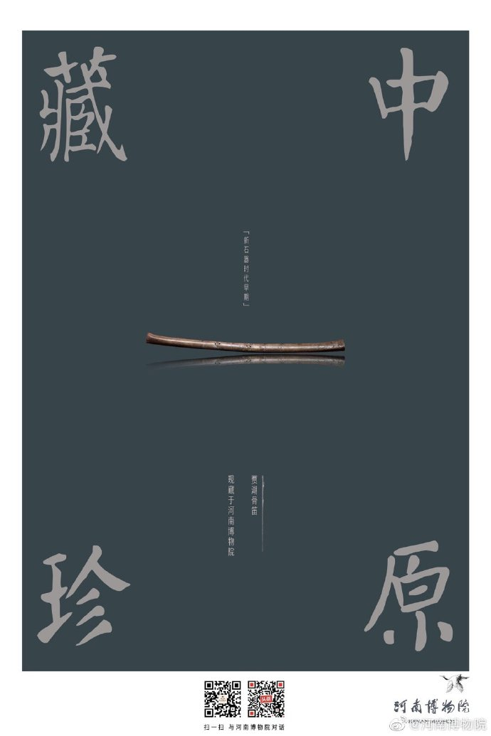 第十四集-贾湖骨笛