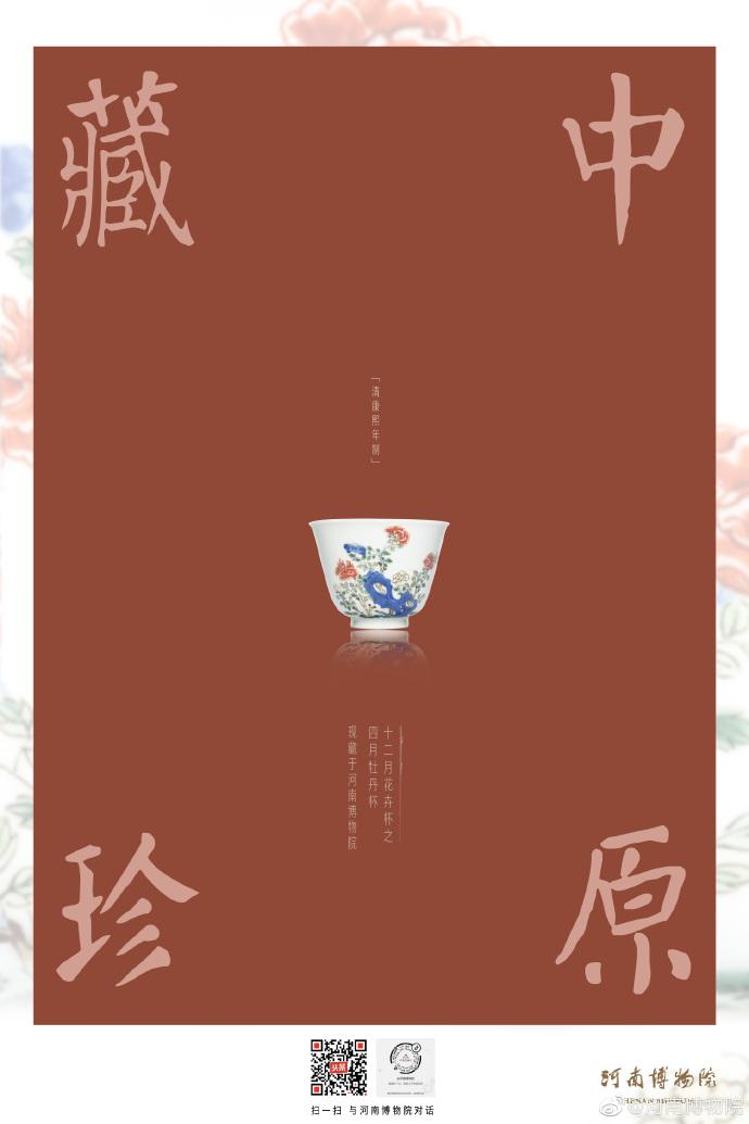第十五集-四月牡丹花杯