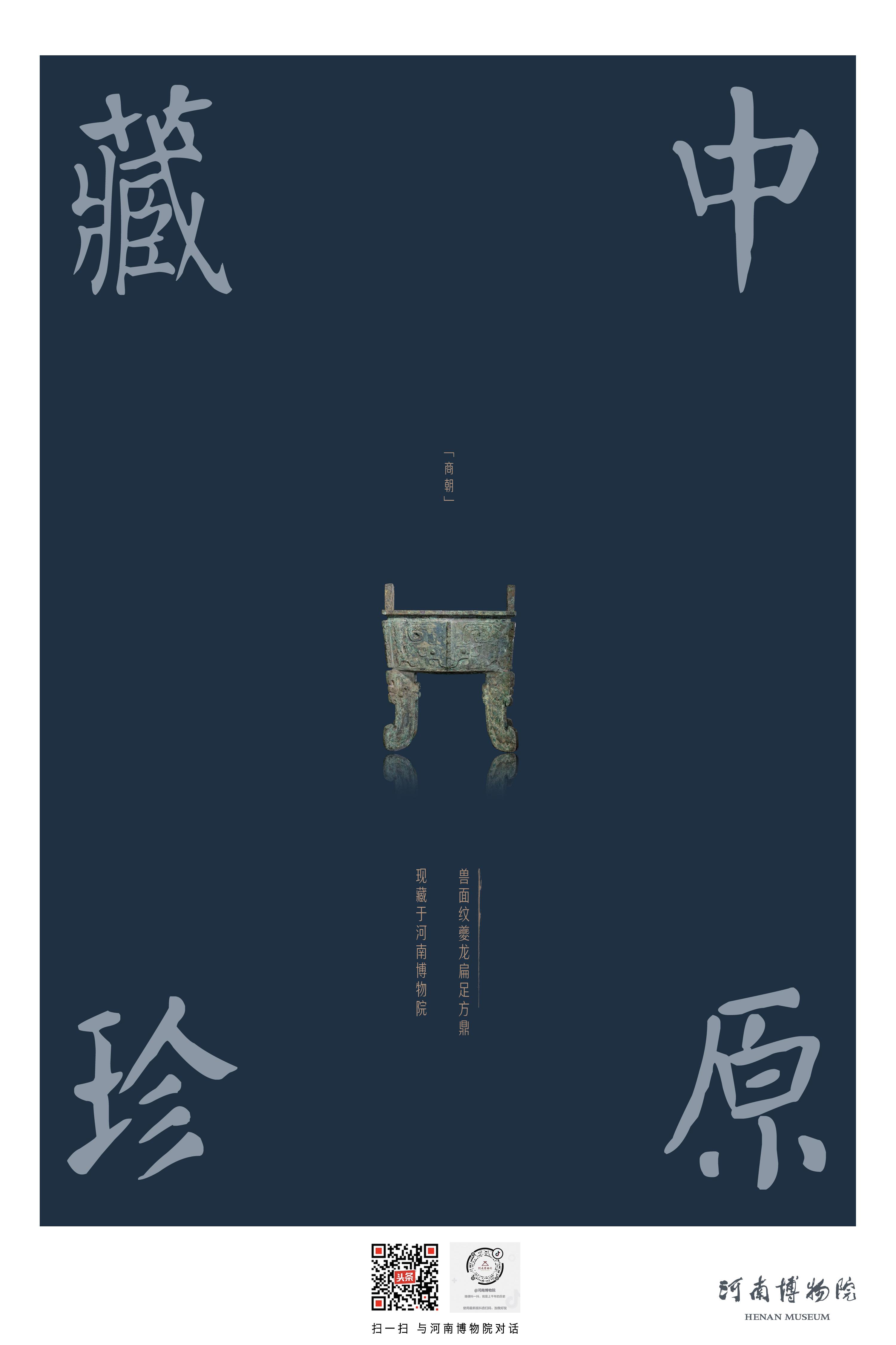 第十三集-兽面纹夔足方鼎
