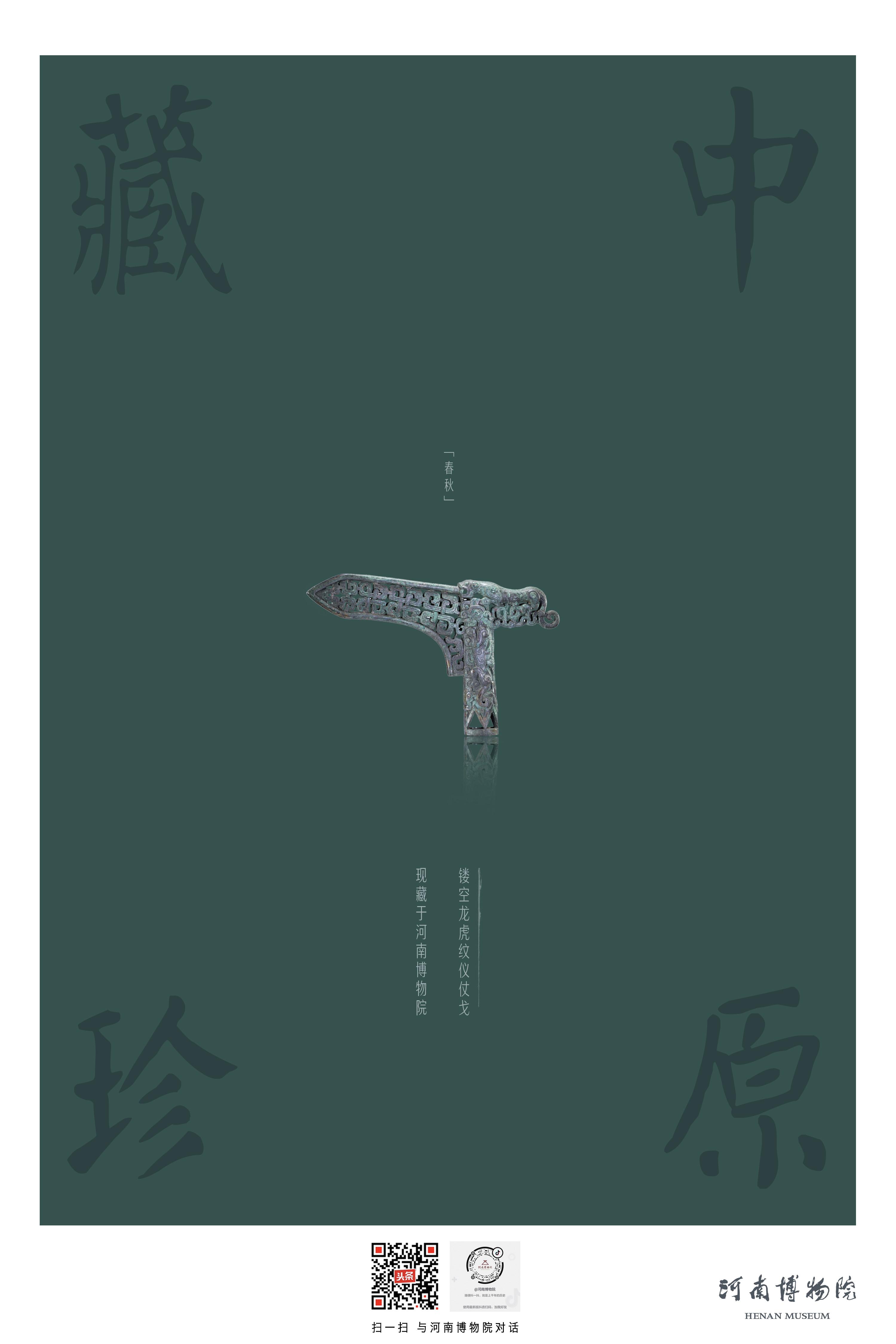 第十六集-镂空龙虎纹仪仗戈