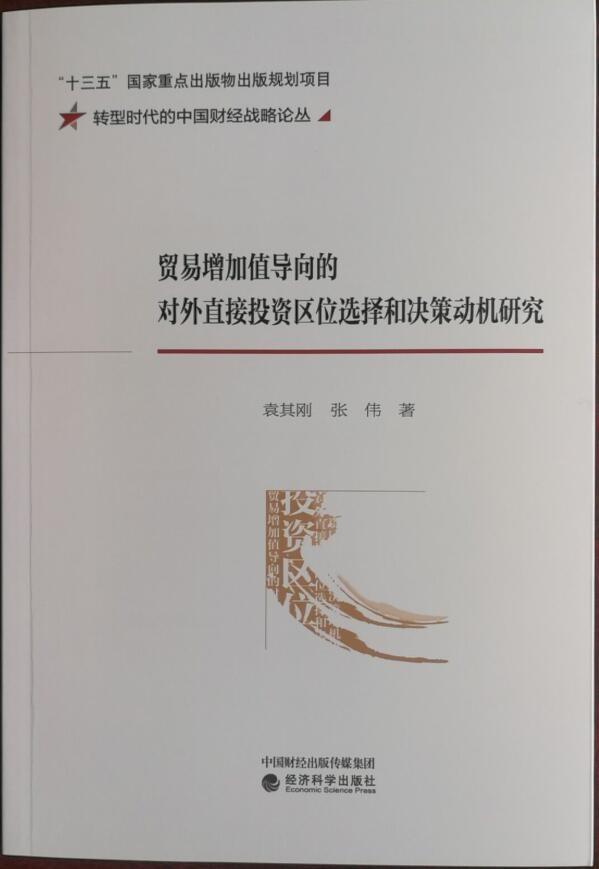 以中国为主导的全球价值链战略转型及其进路