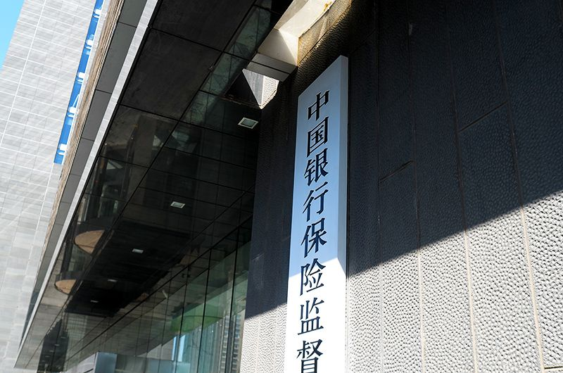 银保监会发文规范险资获准参与信用衍生产...